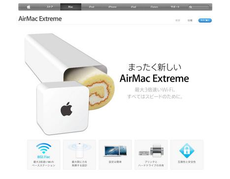 AirMac-Extreme.jpg
