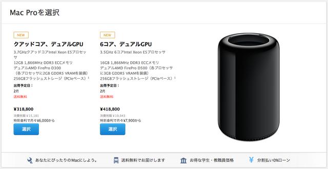 Mac Pro購入画面