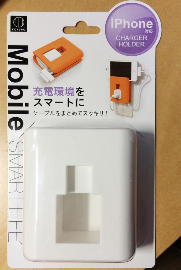充電器ホルダー01.jpg