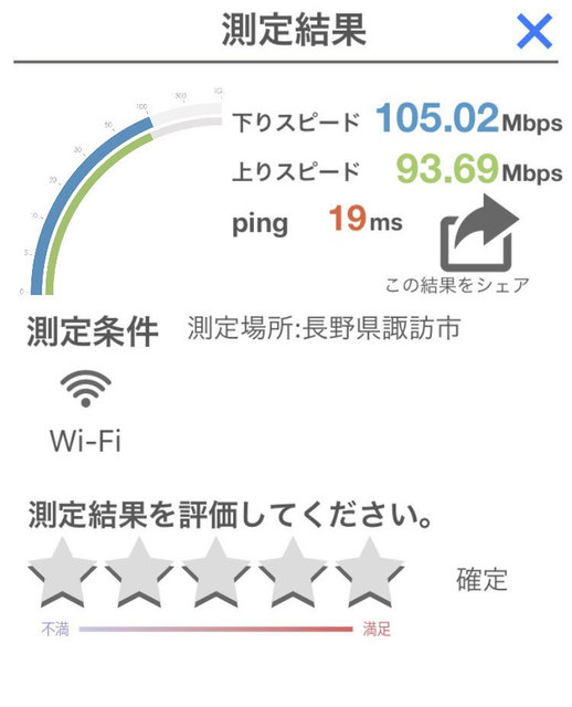 speedtest_02.jpg