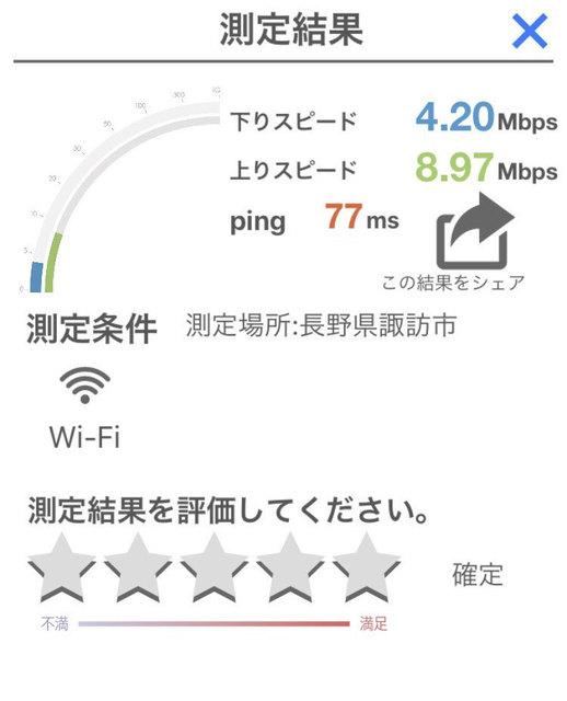 speedtest_04.jpg