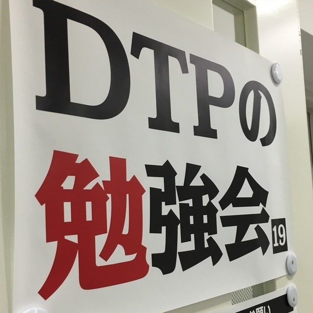 DTPstudy19.jpg