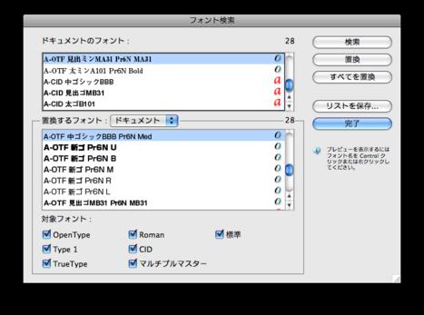 フォント検索パネル1