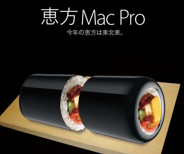 恵方巻MacPro.jpg