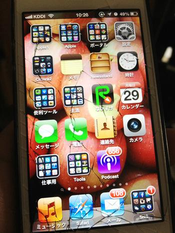 iPhone破損.jpg