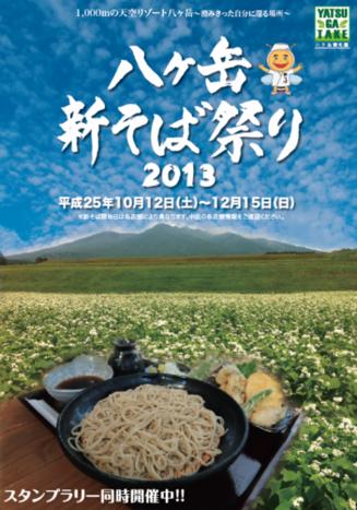 八ヶ岳新そば祭2013