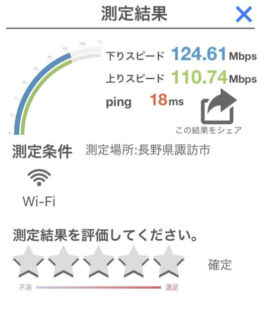 speedtest_01.jpg