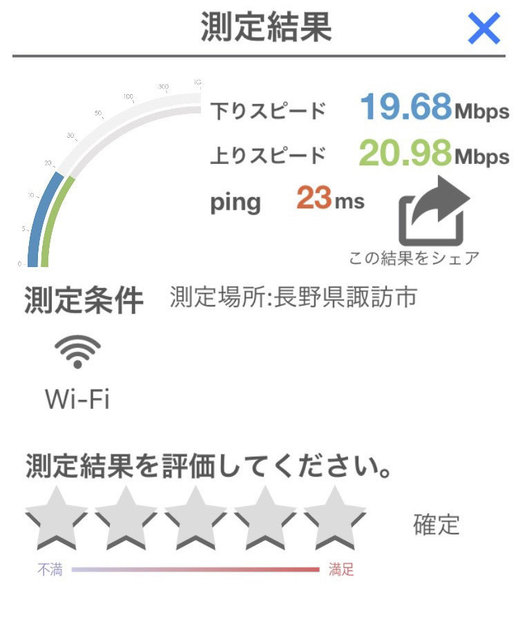 speedtest_03.jpg